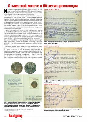 Рубль 1977 года (ПК-105)_Page_1.jpg