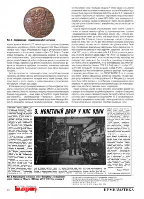 Рубль 1977 года (ПК-105)_Page_3.jpg