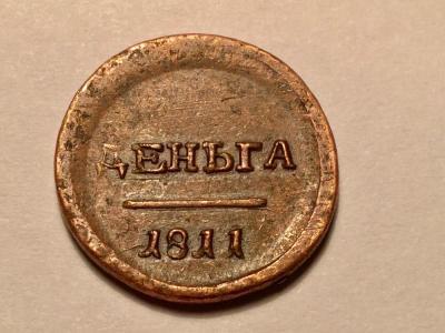 реверс деньга 1811 года.jpg