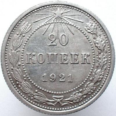 20 копеек 1921 г._1.jpg