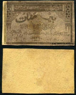 azerbaidjan_1920_1_k8_6_7_f.jpg