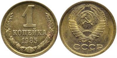 1-kop-1985-1.jpg