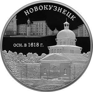 3р Новокузнецк серебро 1.jpg