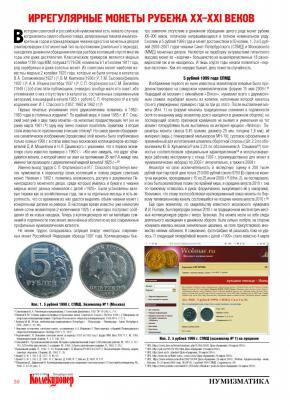 Иррегулярные монеты СПМД (Фмнал)_Page_1.jpg