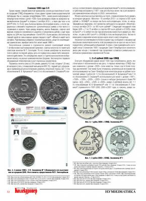 Иррегулярные монеты СПМД (Фмнал)_Page_3.jpg