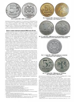 Иррегулярные монеты СПМД (Фмнал)_Page_4.jpg