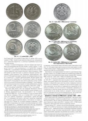 Иррегулярные монеты СПМД (Фмнал)_Page_5.jpg