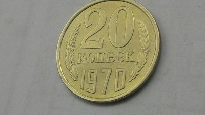 20_kop_1970 (2).jpg
