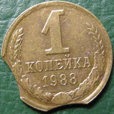 1_kopejka_1988_brak_dvojnoj_vykus.jpg