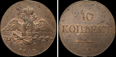 10 копеек 1833 ЕМ-ФХ.png