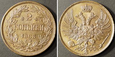 2 копейки 1863 ЕМ.png