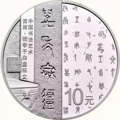 Китай 10 юаней 2018 год «Китайская калиграфия правления Чжоу Ю-вана» (реверс).jpg