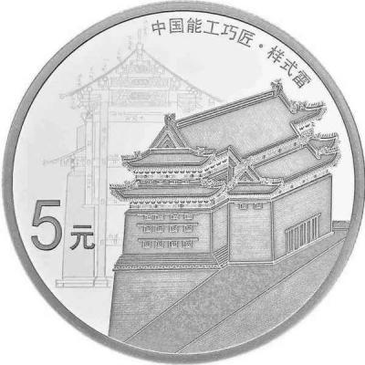 Китай 5 юаней 2018 год «Zhengyangmen» (реверс).jpg