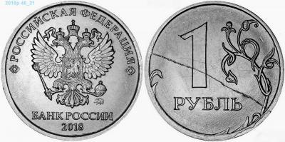 raskol_shtempelya_2018_odin_rubl_.thumb.jpg.b57394211fd75c3dc9bb987085e3eede.jpg