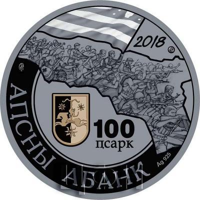 Абхазия 100 псарк 2018 год «Аиааира 25» (аверс).jpg