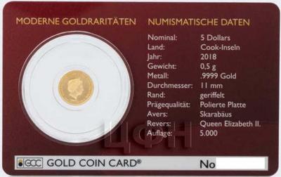 Острова Кука 5 долларов 2018 год (аверс).jpg