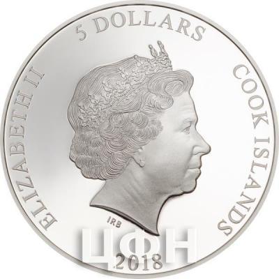 Острова Кука 5 долларов 2018 год серебро (аверс).jpg