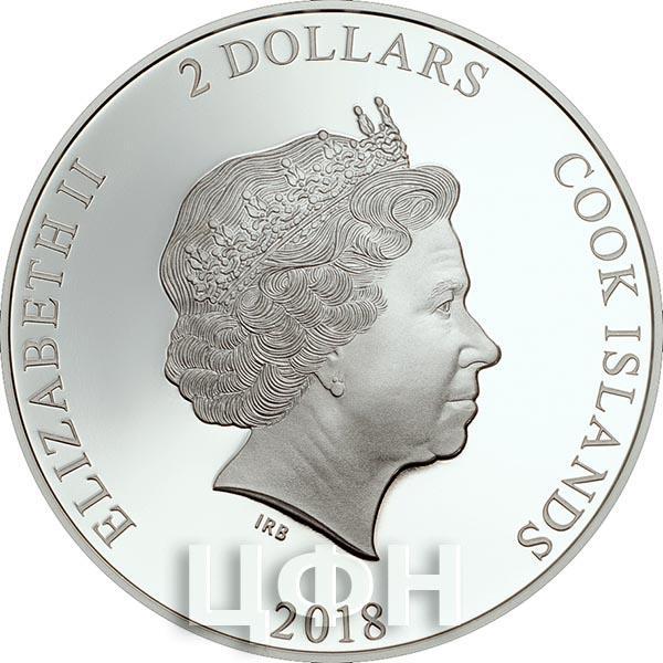 Острова Кука 2018 год 2 доллара серебро (аверс).jpg