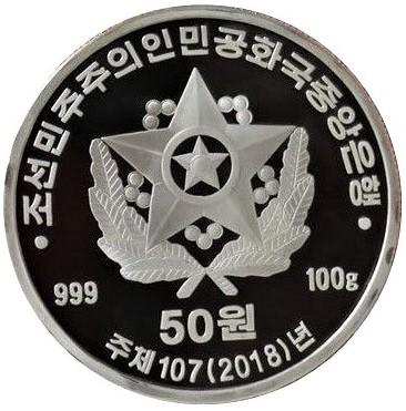 Korea_70th Anni of People's Army_50 won_avr.jpg
