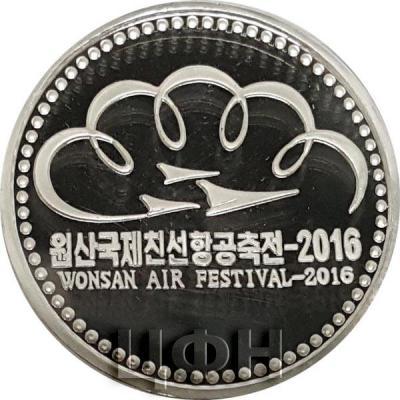 Корея Северная 100 20 вон 2016 год «Вонсанский международный авиафестиваль дружбы – 2016» (реверс).jpg