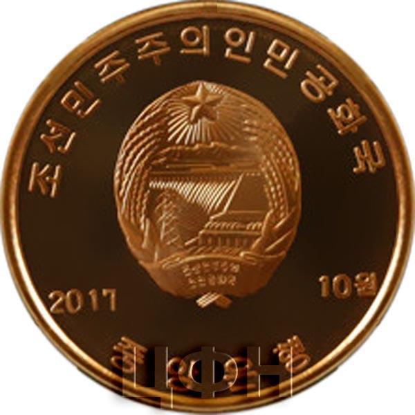 Корея Северная 10 вон 2017 год (аверс).jpg