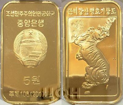Корея Северная 5 вон 2017 год «Тигр» (реверс).jpg