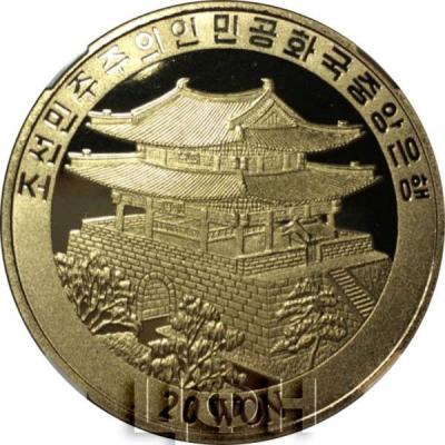 Корея Северная 20 вон (аверс).jpg