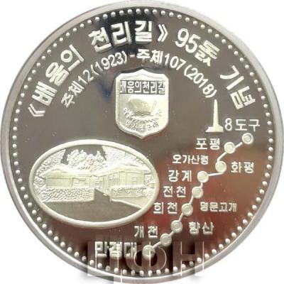 Корея Северная 20 вон 2018 год «Революционный путь Ким Ир Сена» (реверс).jpg
