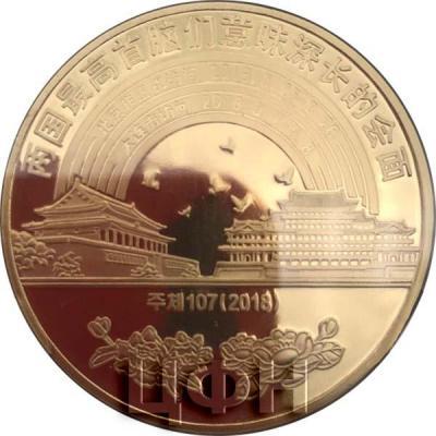 Корея Северная 10 вон 2018 год «Встреча Ким Чен Юна и Си Цзиньпина» (реверс).jpg