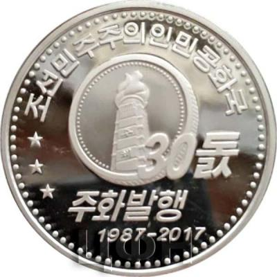 Корея Северная 20 вон 2018 год «30-летие социалистической монеты» (реверс).jpg