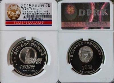 Корея Северная 10 вон 2018 год «30-летие социалистической монеты» (реверс).jpg