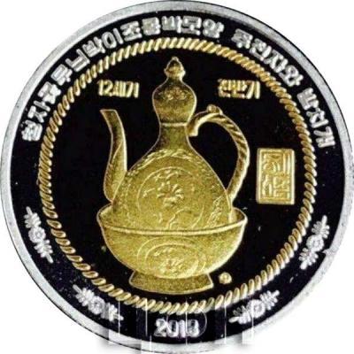 Корея Северная 20 вон 2018 год «Корейская керамика (селадон)» (реверс).jpg