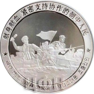 Корея Северная 20 вон 2018 год «Добровольцы Китайской Народной армии» (реверс).jpg