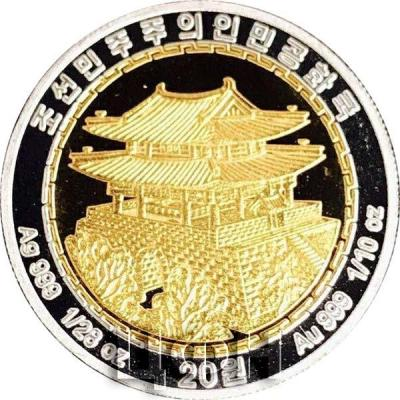 Корея Северная 20 вон 2018 год (аверс).jpg