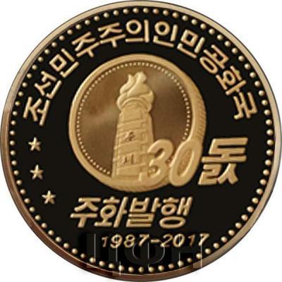 Корея Северная 200 вон 2018 год «30-летие социалистической монеты» (реверс).jpg
