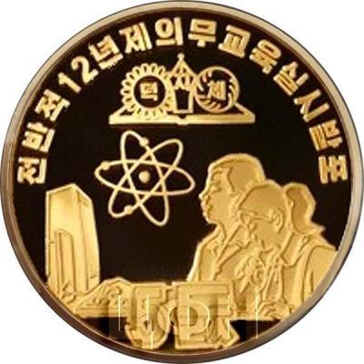 Корея Северная 200 вон 2017 год «5 лет общеобразовательной системы» (реверс).jpg