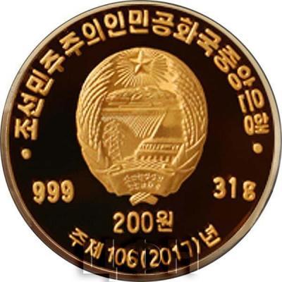 Корея Северная 200 вон 2017 год (аверс).jpg