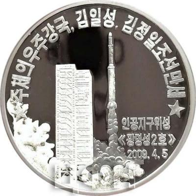 2016 год Kwangmyongsong 2 Rocket Missile (20 вон ) 1.jpg
