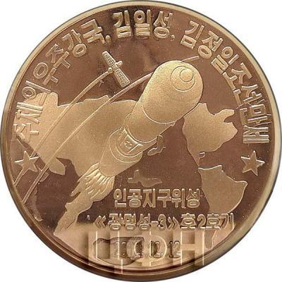 2016 год Kwangmyongsong 3 Rocket Missile (10 вон ).jpg