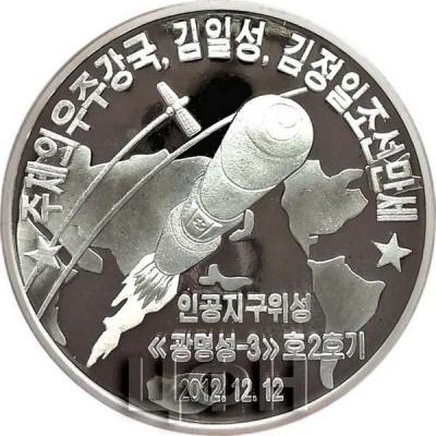 2016 год Kwangmyongsong 3 Rocket Missile (20 вон ) 2.jpg