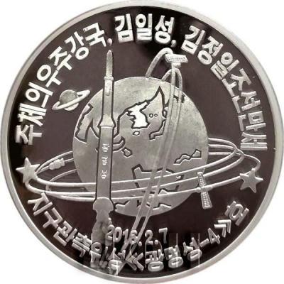 2016 год Kwangmyongsong 4 Rocket Missile (20 вон).jpg