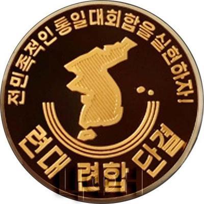 2017 год  45 годовщина принципов Воссоединения Кореи (200 вон).jpg