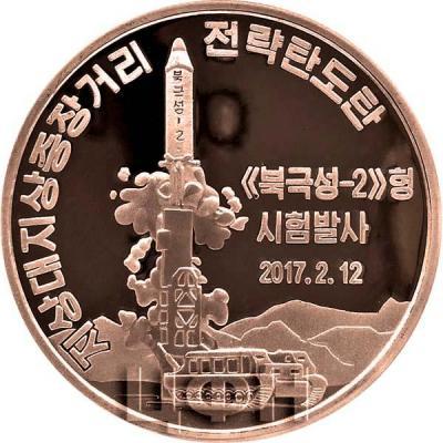 2017 год Pukguksong 2 Missile Rocket (10 вон).jpg
