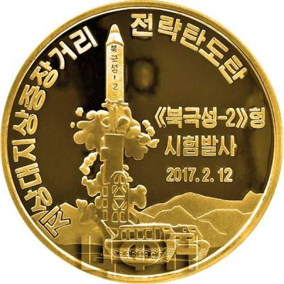 2017 год Pukguksong 2 Missile Rocket (200 вон).jpg