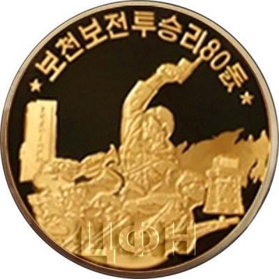 Корея Северная 200 вон 2017 год «Бой при Почхонбо» (реверс).jpg