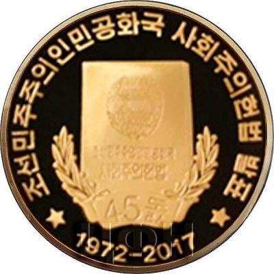 Корея Северная 200 вон 2017 год «45-й годовщины Конституции Кореи» (реверс).jpg