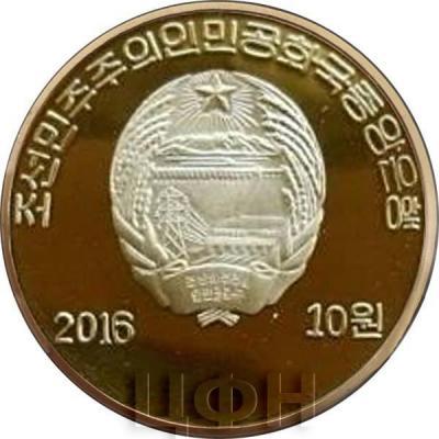 Корея Северная 10 вон 2016 год (аверс).jpg