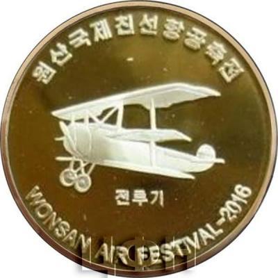 Корея Северная 10 вон 2016 год WONSAN AIR FESTIVAL - 2016 (реверс).jpg