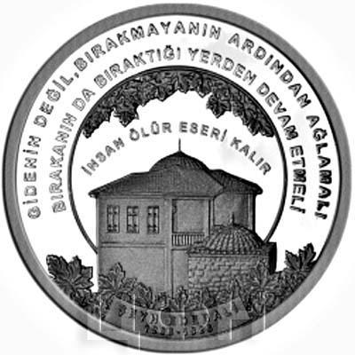 Турция 20 лир  2018 год «Шейх Эдебали» (реверс).jpg
