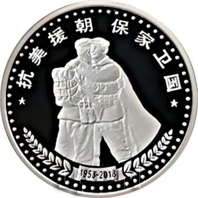Корея Северная 20 вон 2018 год «65-летие окончания Корейской войны» (реверс).jpg